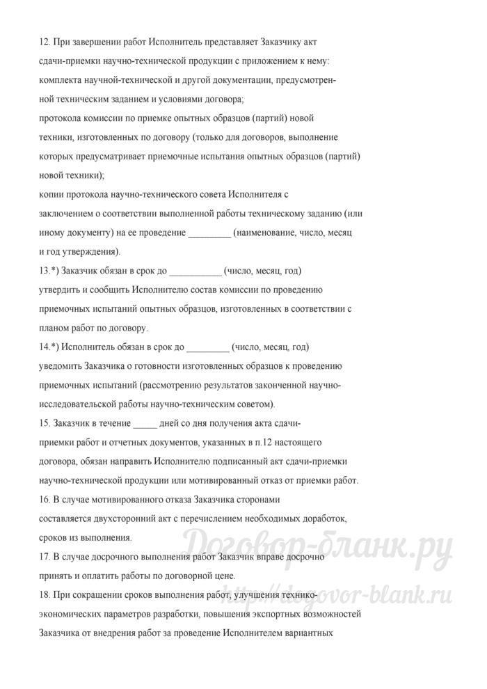 Договор на создание научно-технической продукции. Лист 3