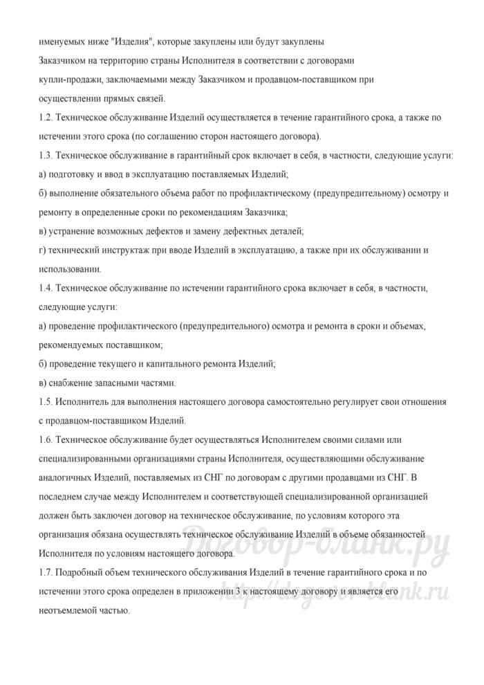 Договор на техническое обслуживание изделий в гарантийный срок и по его окончании. Лист 2