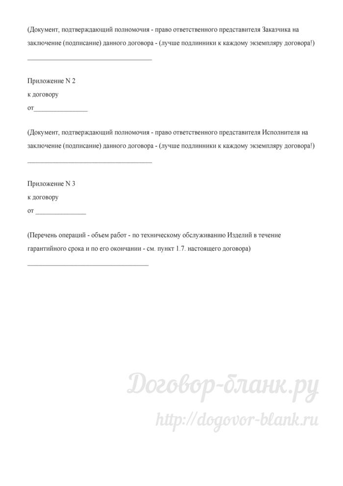 Договор на техническое обслуживание изделий в гарантийный срок и по его окончании. Лист 11