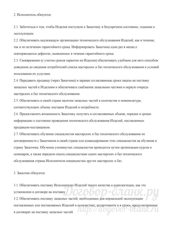Договор на техническое обслуживание изделий в гарантийный срок и по его окончании. Лист 3