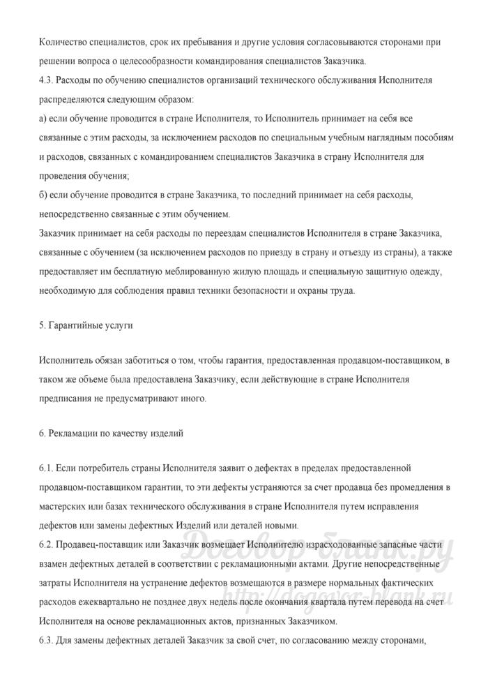 Договор на техническое обслуживание изделий в гарантийный срок и по его окончании. Лист 5