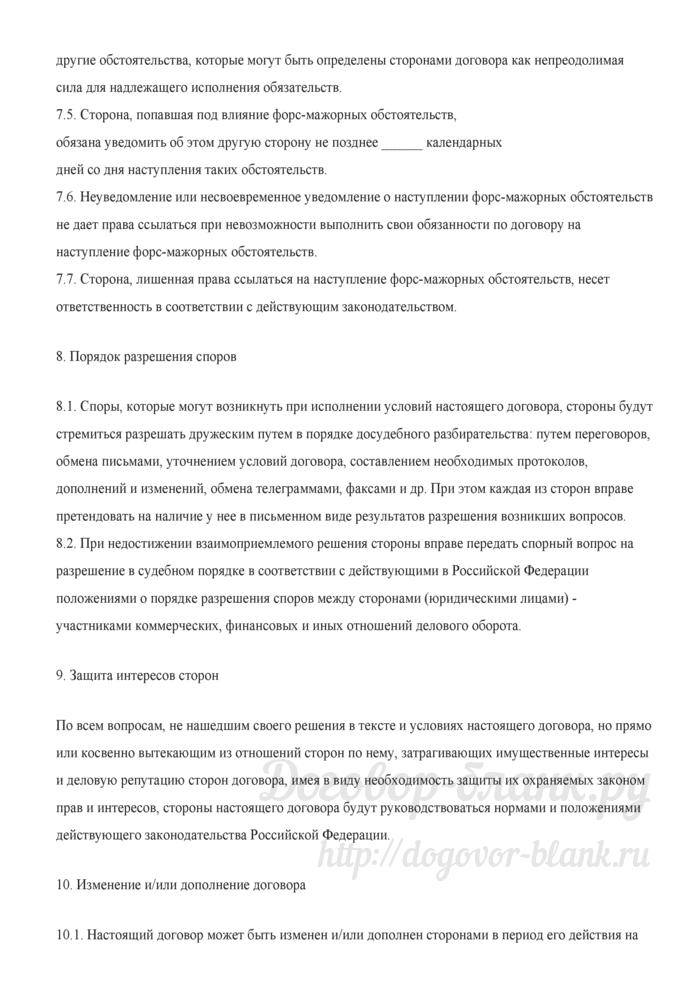 Договор на техническое обслуживание изделий в гарантийный срок и по его окончании. Лист 7