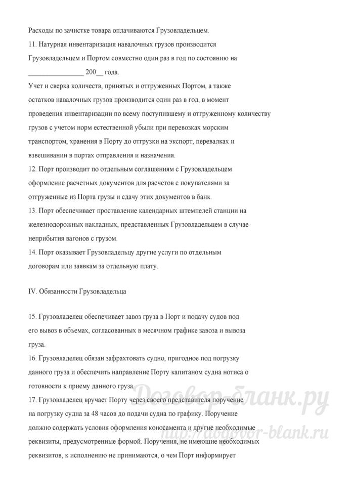 Договор на транспортно-экспедиторское обслуживание в морском порту. Лист 4