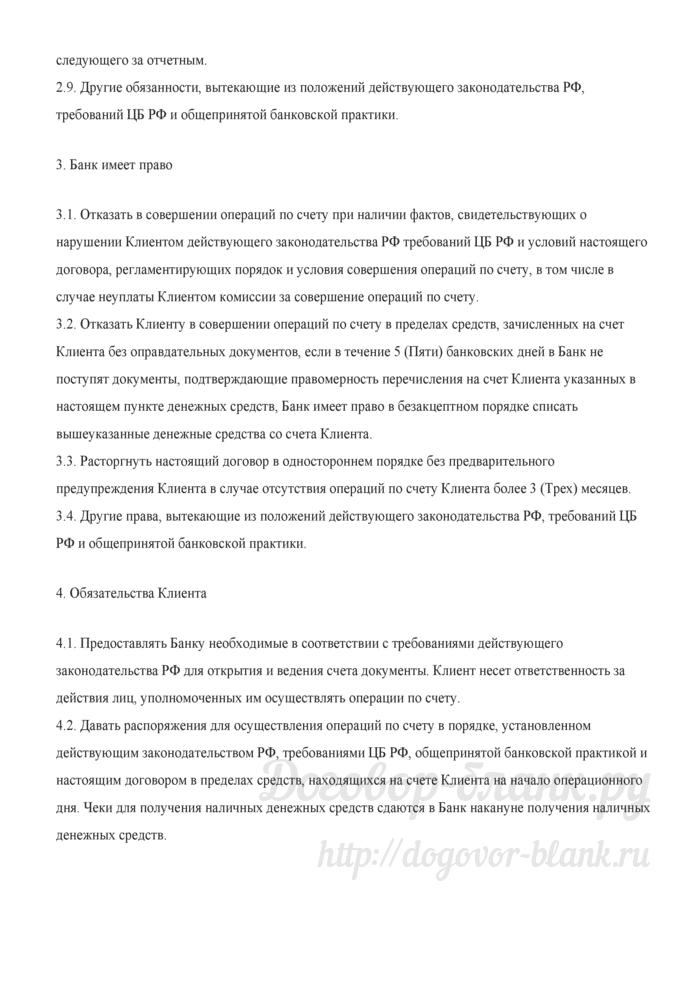 Договор на ведение банковского счета. Лист 3