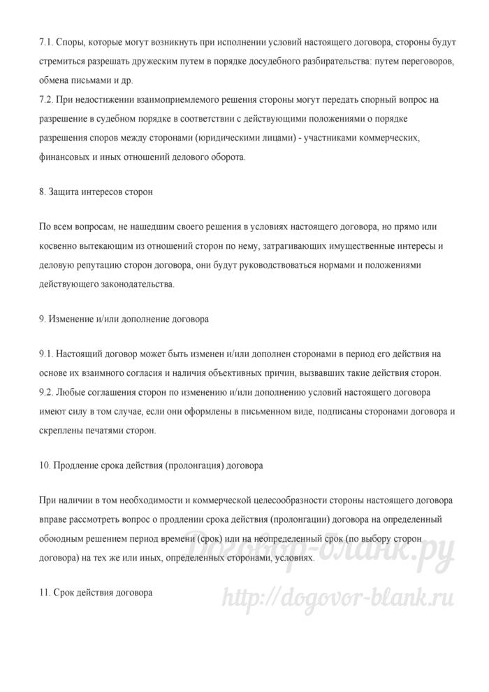 Договор на ведение банковского счета. Лист 5