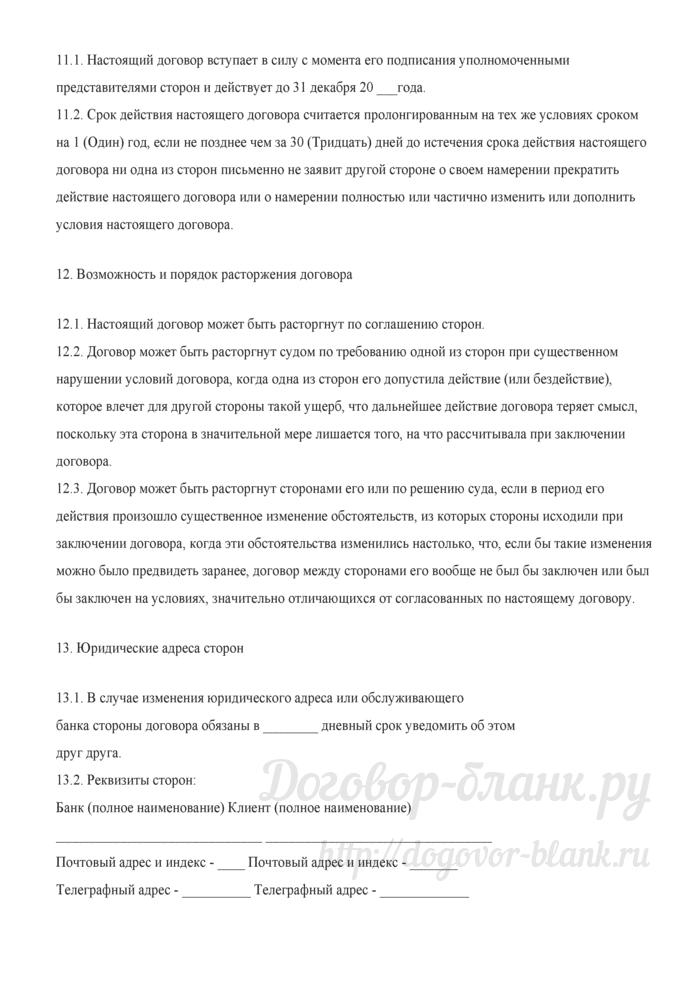 Договор на ведение банковского счета. Лист 6