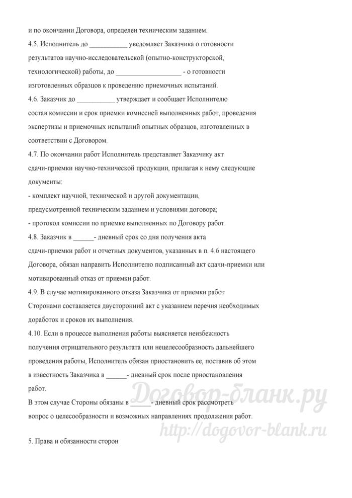 Договор на выполнение научно-исследовательских (опытно-конструкторских, технологических работ) (Документ Голованова Н.М.). Лист 4
