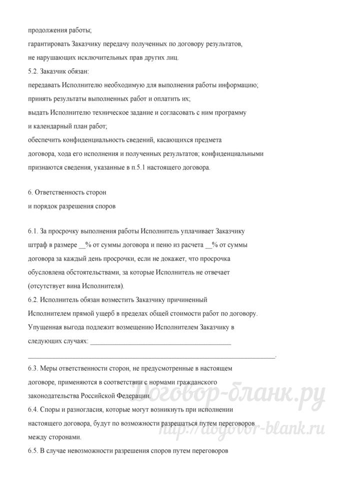 Договор на выполнение научно-исследовательских работ (образец). Лист 4