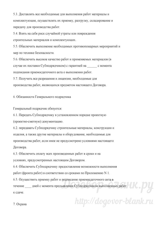 Договор на выполнение субподрядных работ (Документ Голованова Н.М.). Лист 4