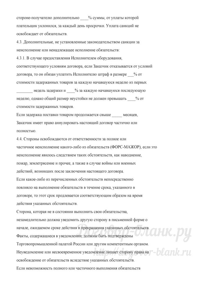 Договор на закупку научно-технической продукции для дальнейшей передачи в лизинг. Лист 4