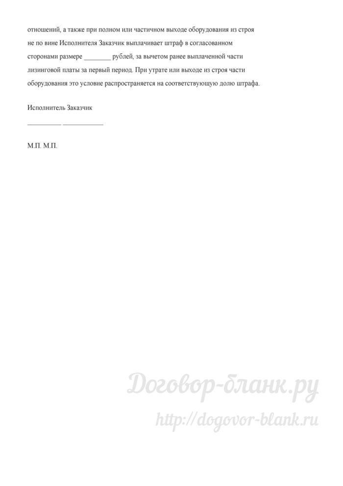 Договор на закупку научно-технической продукции для дальнейшей передачи в лизинг. Лист 9