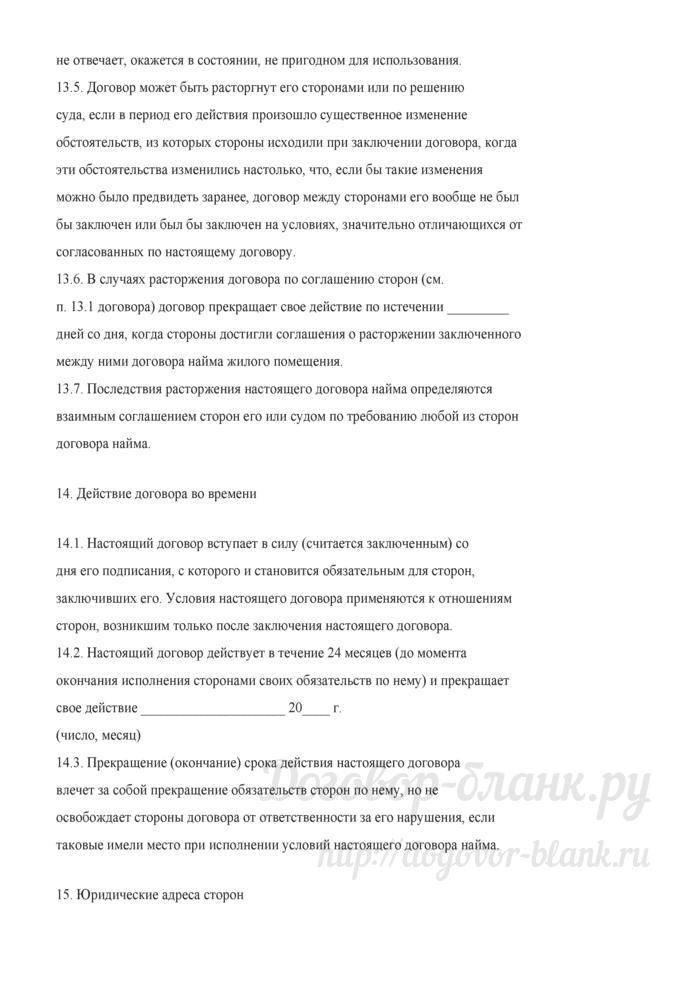 Договор найма жилого помещения гражданином (физическим лицом) у гражданина (физического лица) (Документ И.А. Дубровской, О.И. Соснаускене). Лист 13