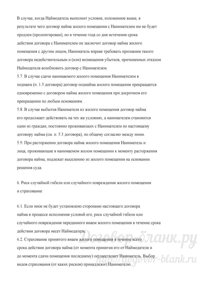 Договор найма жилого помещения гражданином (физическим лицом) у гражданина (физического лица) (Документ И.А. Дубровской, О.И. Соснаускене). Лист 7