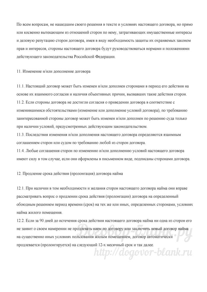 Договор найма жилого помещения гражданином у гражданина. Лист 9