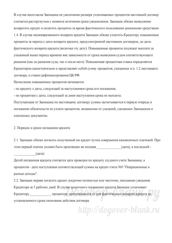 Договор о целевом финансировании. Лист 2