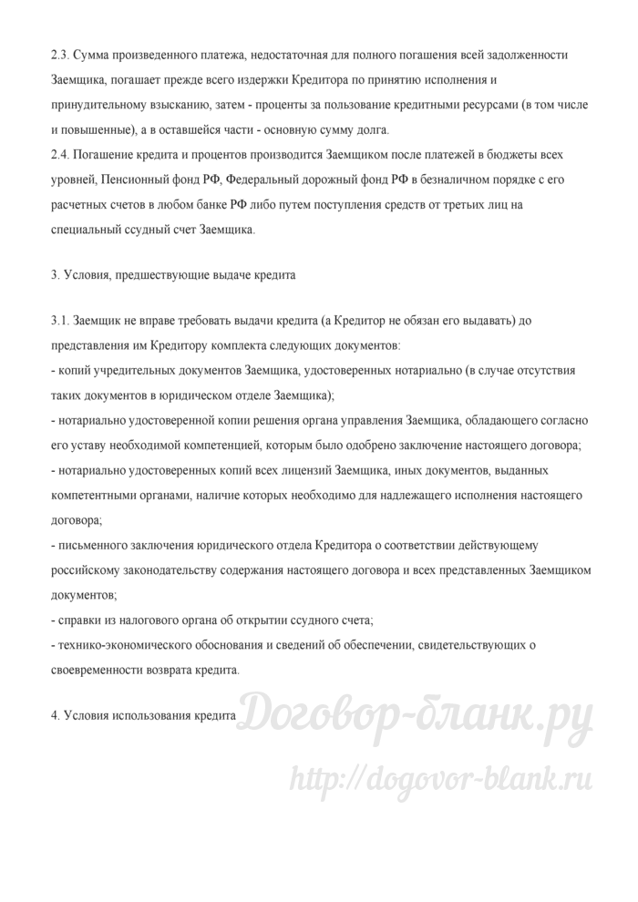 Договор о целевом финансировании. Лист 3