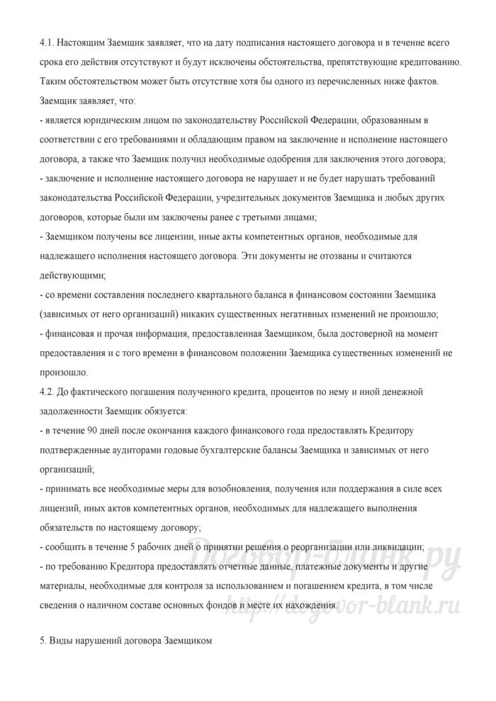 Договор о целевом финансировании. Лист 4