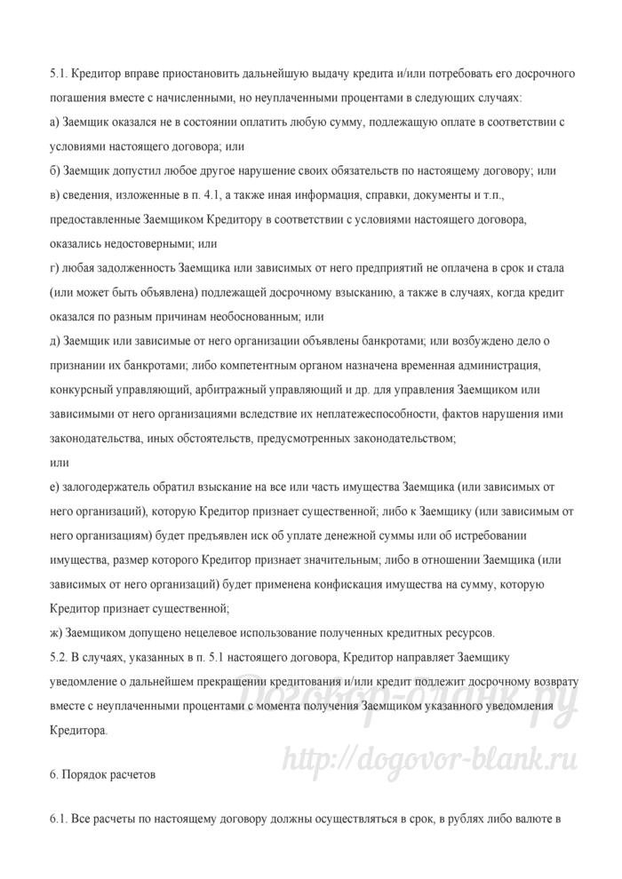 Договор о целевом финансировании. Лист 5