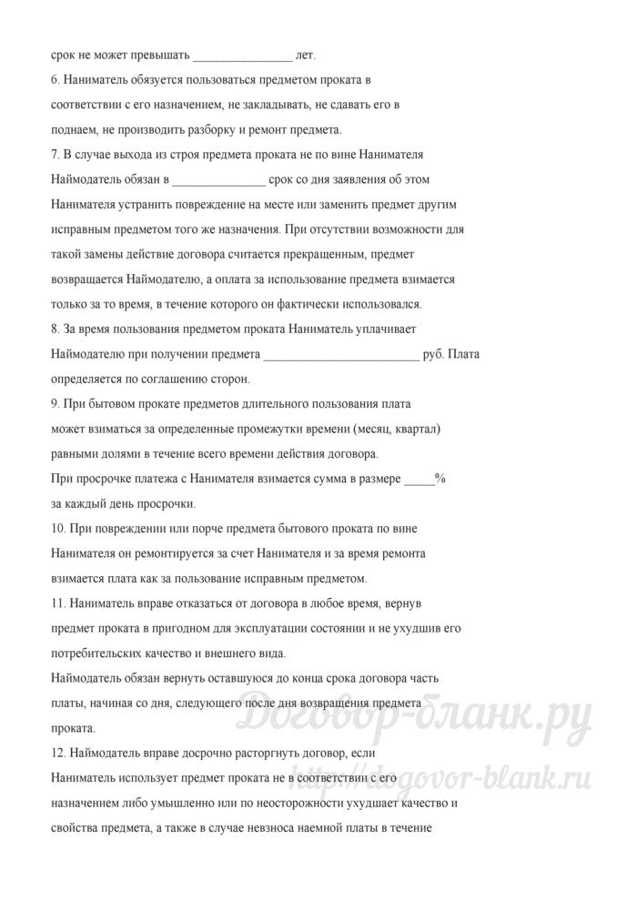 Договор о предоставлении в пользование предметов домашнего обихода (бытовой прокат). Лист 2