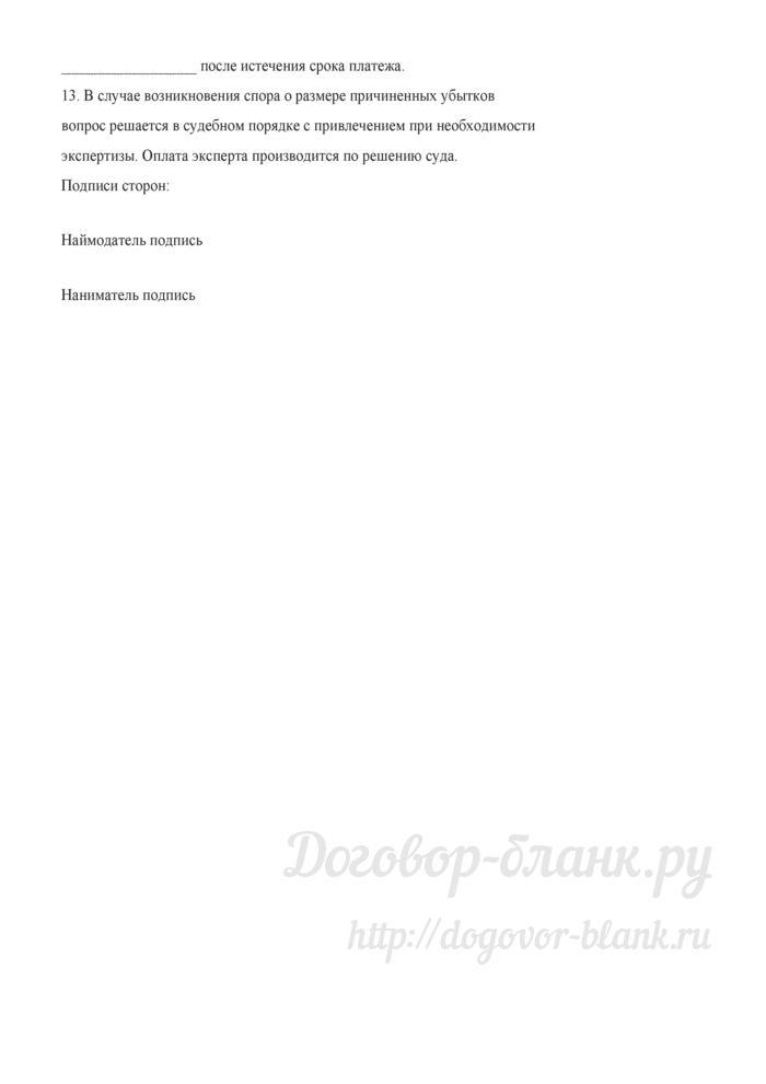 Договор о предоставлении в пользование предметов домашнего обихода (бытовой прокат). Лист 3