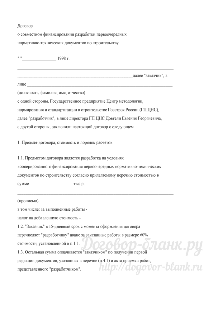 Договор о совместном финансировании разработки первоочередных нормативно-технических документов по строительству. Лист 1