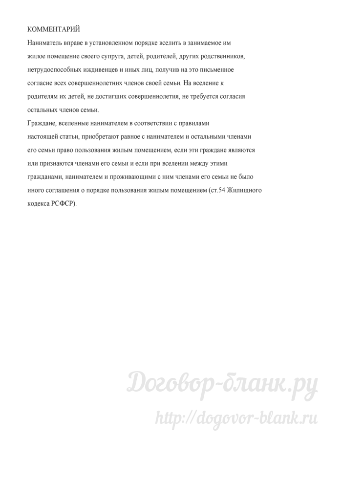 Договор о вселении на жилую площадь в квартиру. Лист 2