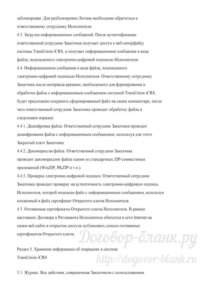 Договор об оказании информационных услуг (предоставлении кредитных отчетов) (Документ Алексеевой Д.Г., Пыхтина С.В., Фальковской Я.М.). Лист 13