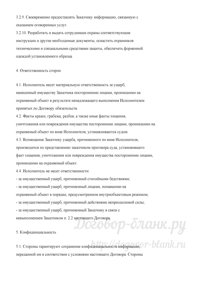 Договор об оказании охранных услуг (Документ Овчарова А.В., Кудрявцева В.В.). Лист 5