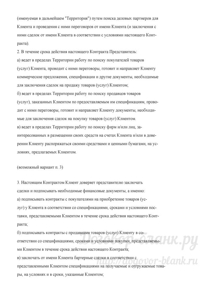 Договор об оказании трастовых услуг представительству и управлению закрытым акционерным обществом. Лист 13