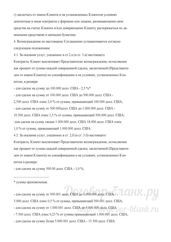 Договор об оказании трастовых услуг представительству и управлению закрытым акционерным обществом. Лист 14