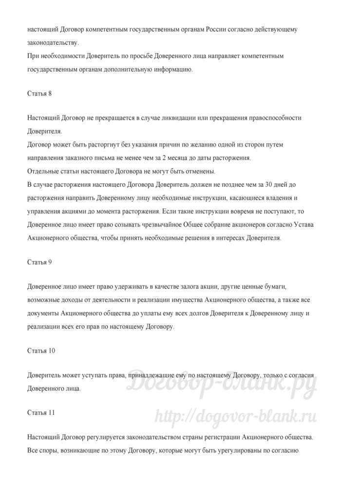 Договор об оказании трастовых услуг представительству и управлению закрытым акционерным обществом. Лист 3