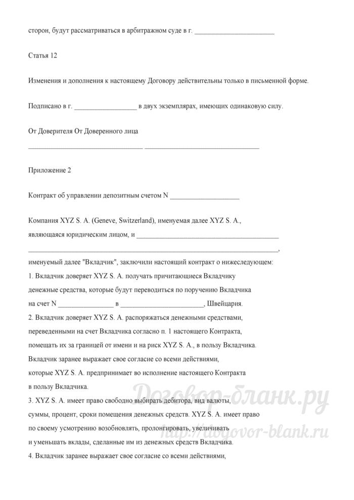 Договор об оказании трастовых услуг представительству и управлению закрытым акционерным обществом. Лист 4