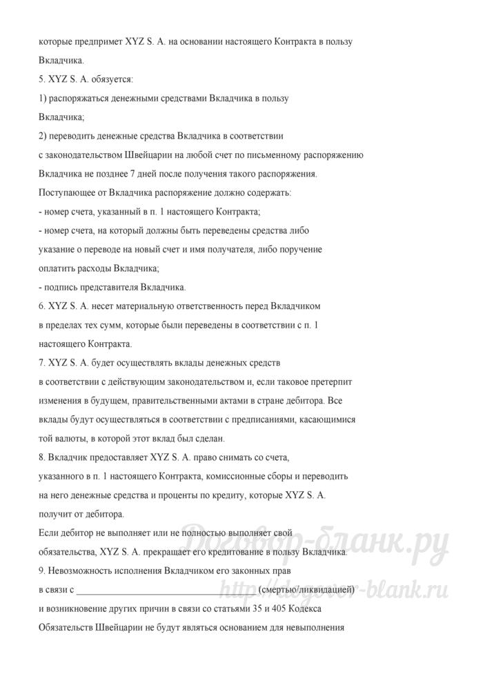 Договор об оказании трастовых услуг представительству и управлению закрытым акционерным обществом. Лист 5