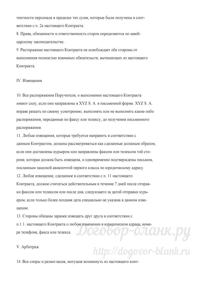 Договор об оказании трастовых услуг представительству и управлению закрытым акционерным обществом. Лист 9