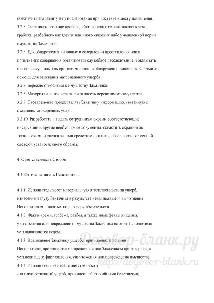 Договор об оказании услуг по охране и сопровождению груза (Документ Овчарова А.В., Кудрявцева В.В.). Лист 5
