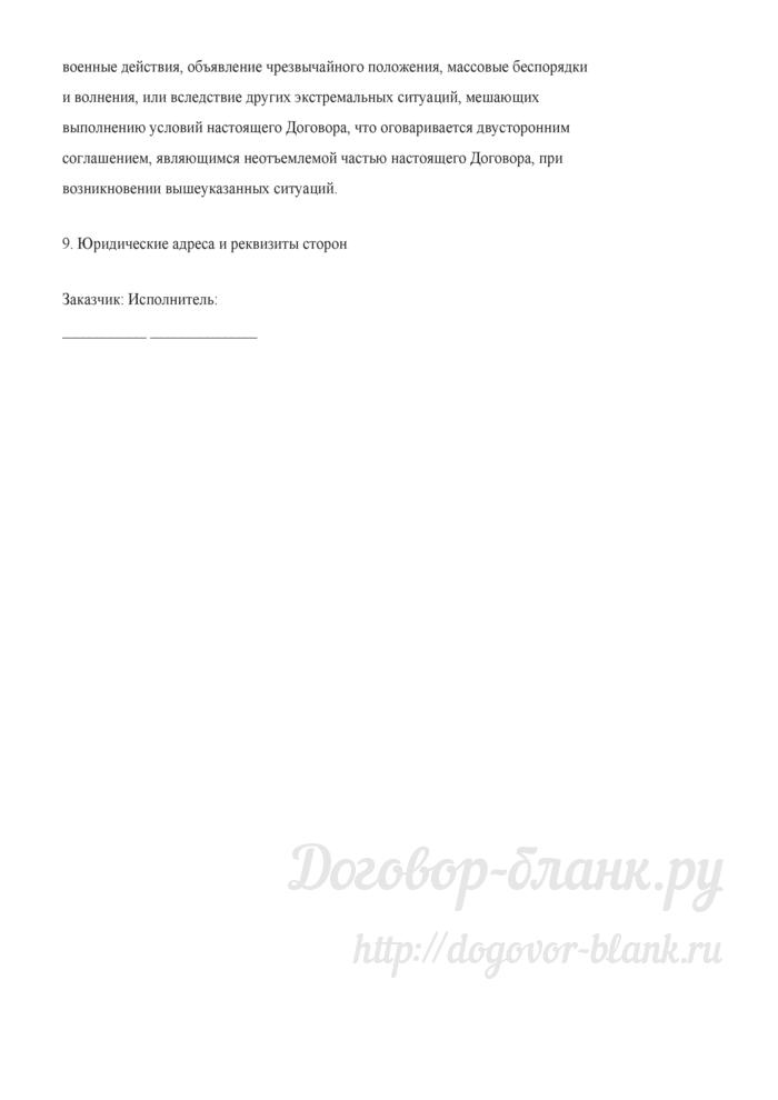 Договор об оказании услуг по охране и сопровождению груза (Документ Овчарова А.В., Кудрявцева В.В.). Лист 8