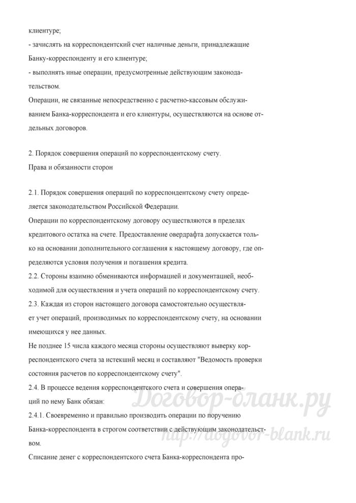 Договор об установлении корреспондентских отношений (договор корреспондентского счета) (вариант 1). Лист 2