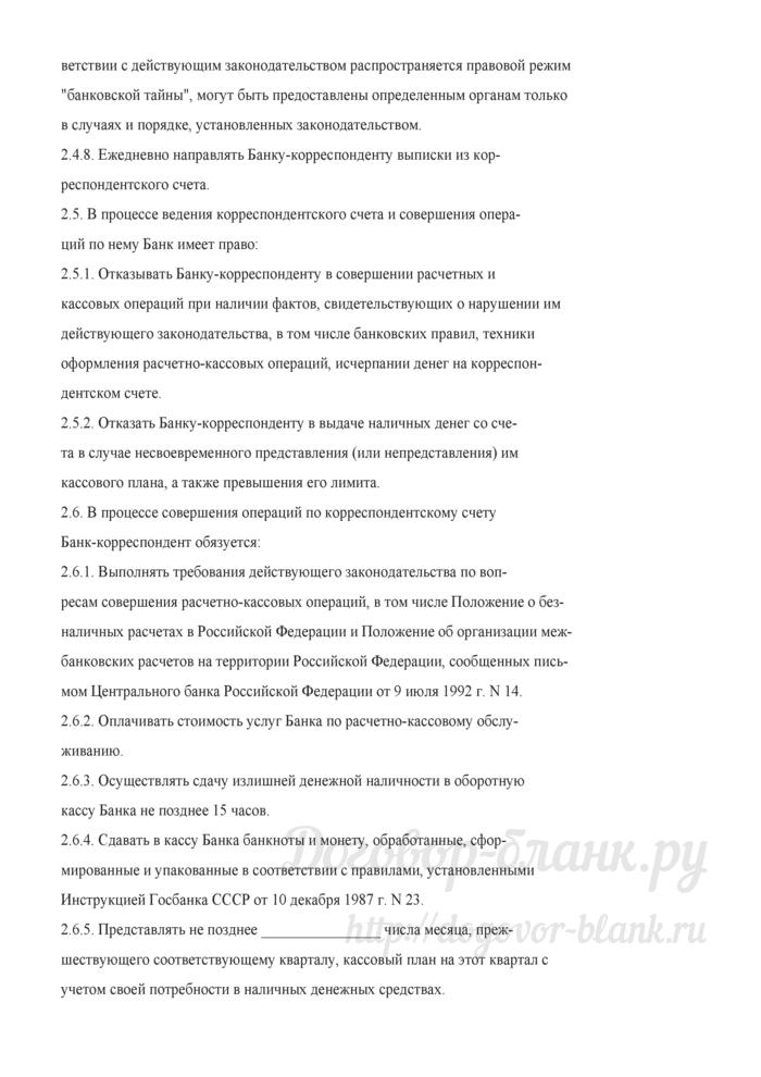 Договор об установлении корреспондентских отношений (договор корреспондентского счета) (вариант 1). Лист 4