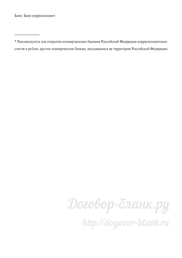 Договор об установлении корреспондентских отношений (договор корреспондентского счета) (вариант 1). Лист 7