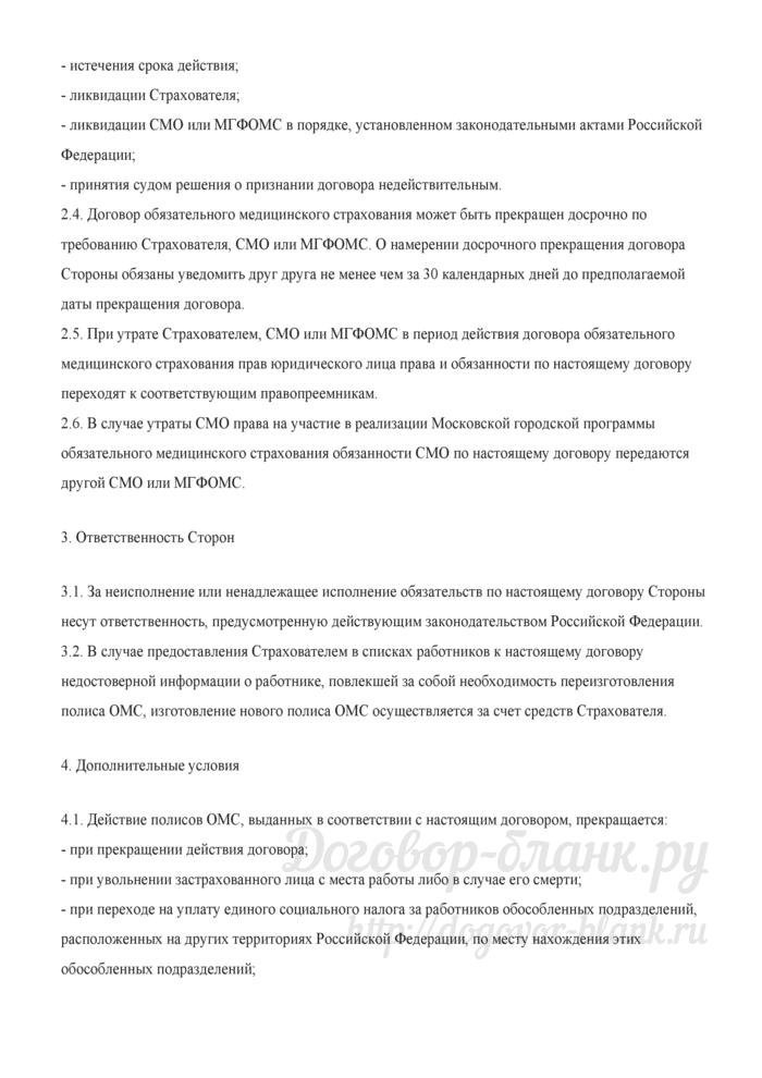 Договор обязательного медицинского страхования (утв. решением Московского городского ФОМС от 21 марта 2002 г.). Лист 4
