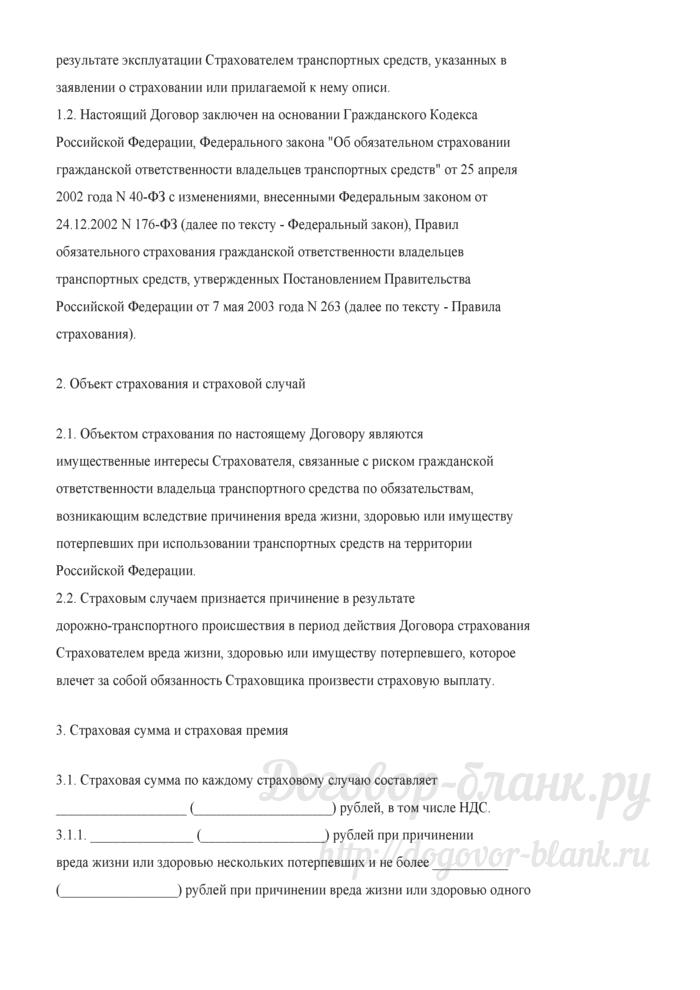 Договор обязательного страхования гражданской ответственности владельцев транспортных средств (Документ Голованова Н.М.). Лист 2
