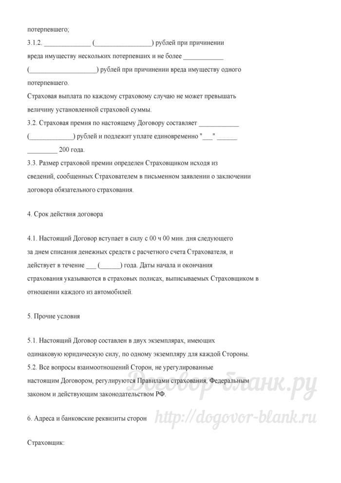 Договор обязательного страхования гражданской ответственности владельцев транспортных средств (Документ Голованова Н.М.). Лист 3