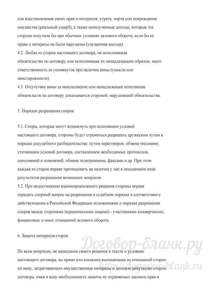 Договор перевозки груза автотранспортом. Лист 4