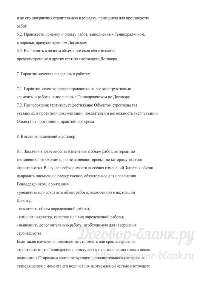 Договор подряда на строительство жилого комплекса (Документ Голованова Н.М.). Лист 5