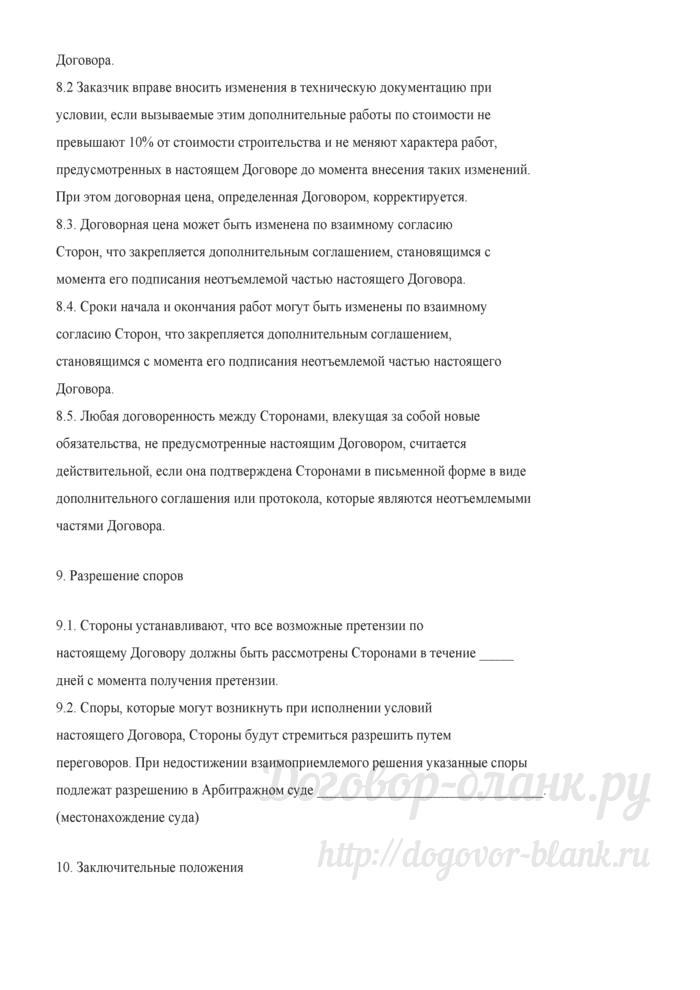 Договор подряда на строительство жилого комплекса (Документ Голованова Н.М.). Лист 6
