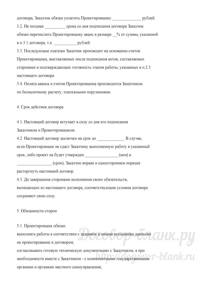 Договор подряда на выполнение проектных и изыскательских работ (образец). Лист 3