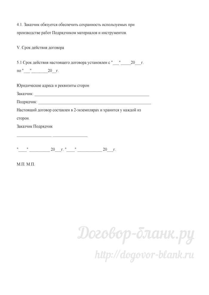Договор подряда (вариант 6). Лист 3