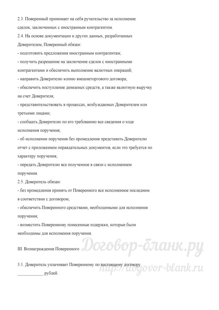 Договор поручения во внешнеэкономической деятельности. Лист 2