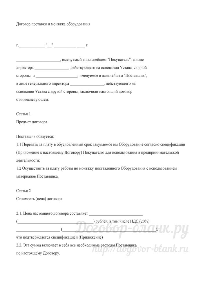 Договор на Монтаж Оборудования образец
