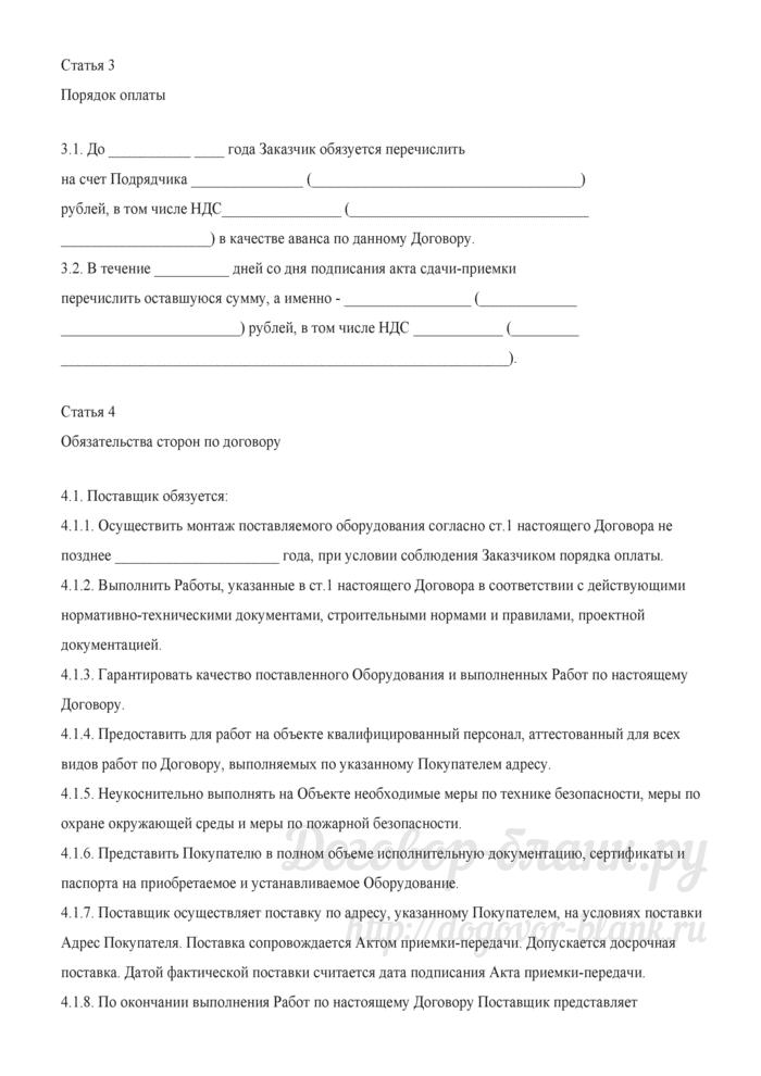 Договор поставки и монтажа оборудования. Лист 2